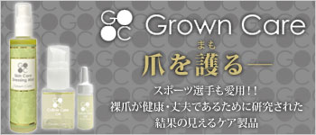 Grown Care