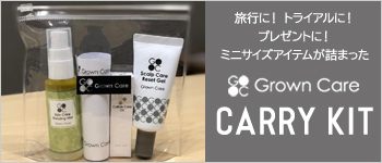 Grown Care キャリーキット