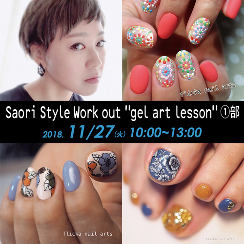 "Saori Style  Work out ""gel art lesson""1部"