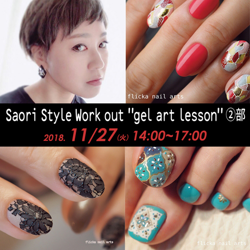 "Saori Style  Work out ""gel art lesson""2部"