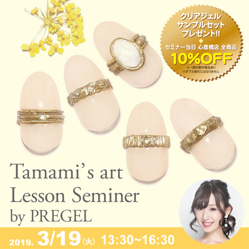 Tamami's art Lesson Seminer by PREGEL